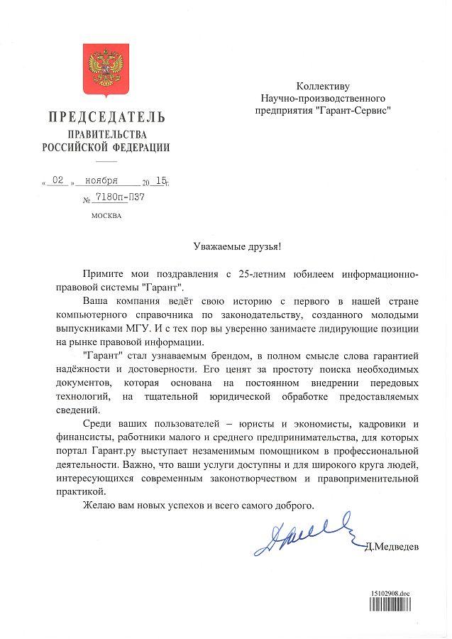 Поздравление Медведева
