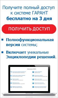 Интернет версия системы Гаранта на 3 дня бесплатно!
